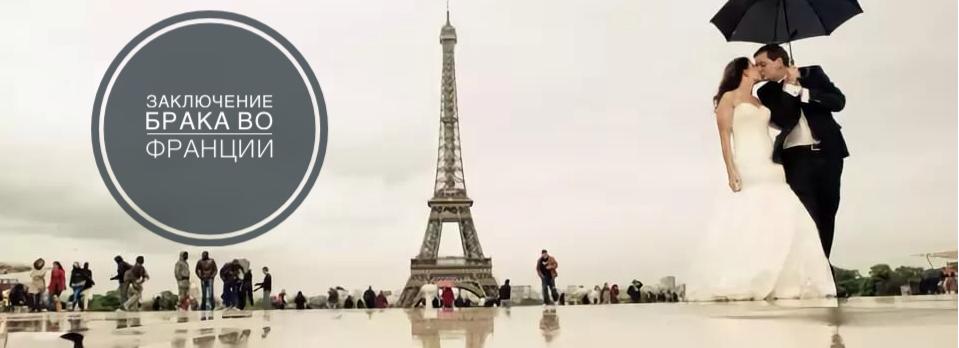 Брак во Франции - Агентство переводов ID-Бюро
